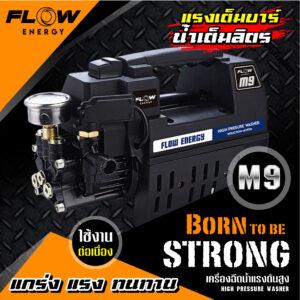 เครื่องฉีดน้ำแรงดันสูง M9 FLOW