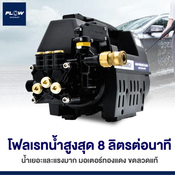 เครื่องฉีดน้ำแรงดันสูง M9 FLOW extra
