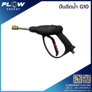 ปืนฉีดน้ำ G10