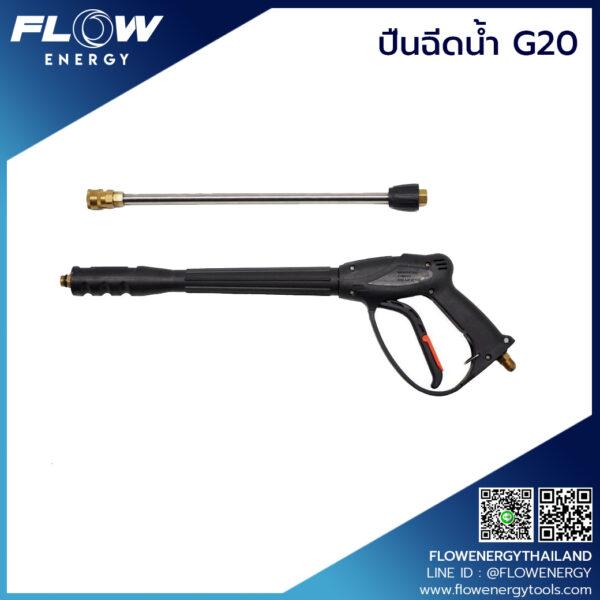 ปืนฉีดน้ำ G20