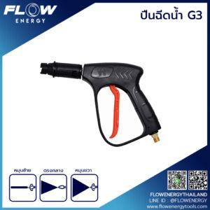 ปืนฉีดน้ำ G3