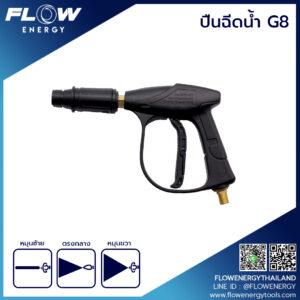 ปืนฉีดน้ำ G8