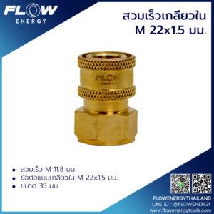 สวมเร็วเกลียวในM22x1.5