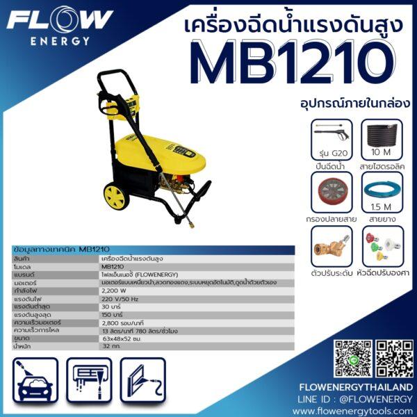 เครื่องฉีดน้ำแรงดันสูง MB 1210 FLOW