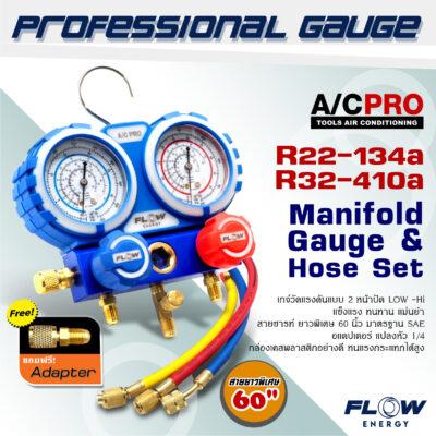 เกจ์วัดน้ำยาแอร์บ้าน FLOW รุ่น AC PRO