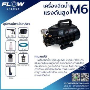 เครื่องฉีดน้ำแรงดันสูง M6 FLOW