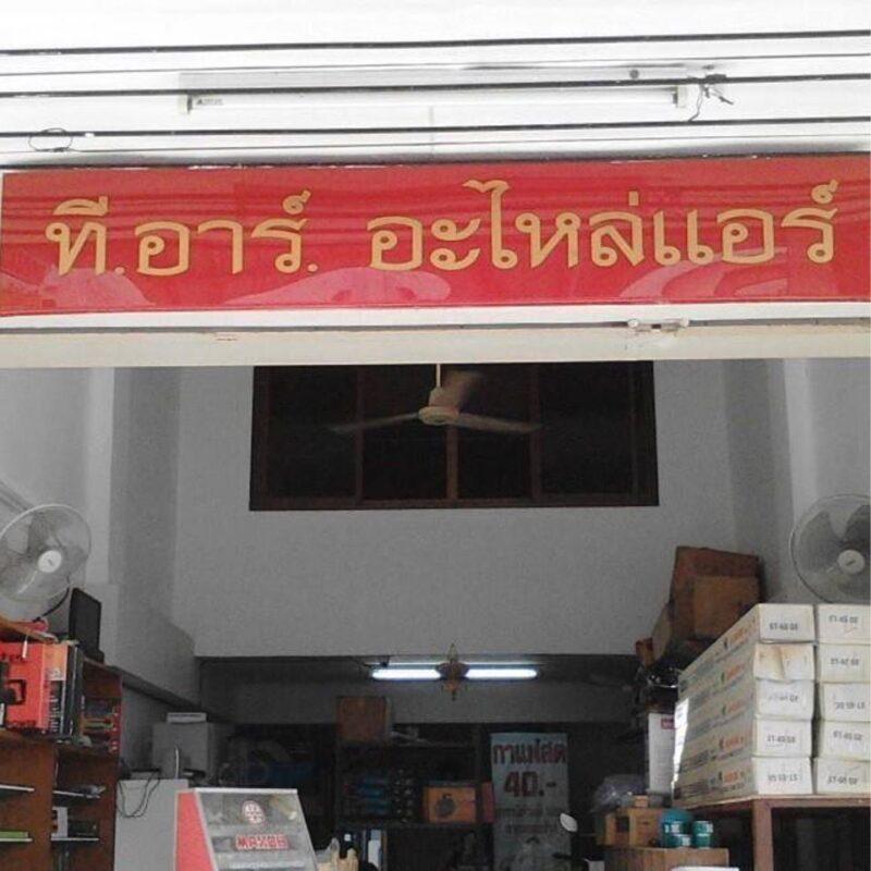 รูปภาพหน้าร้าน ทีอาร์ อะไหล่แอร์
