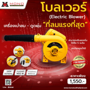 โบลเวอร์-(Electric-Blower)-600x600