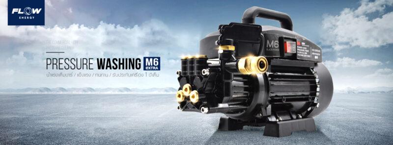เครื่องฉีดน้ำแรงดันสูง รุ่น M6